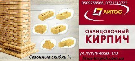"""Кирпич облицовочный ТМ """"Литос"""""""