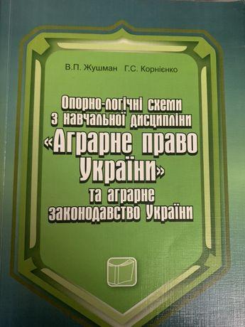 Книга Аграрное право Украины, Опорно-логические схемы
