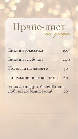 Депиляция. Шугаринг, воск. Северная Салтовка (м. Г. Труда)
