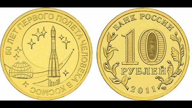 10 рублей 2011 года СПМД первый полет человека в Космос