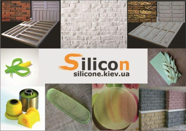 Силікон для форм, Поліуретан для форм, Рідкий пластик