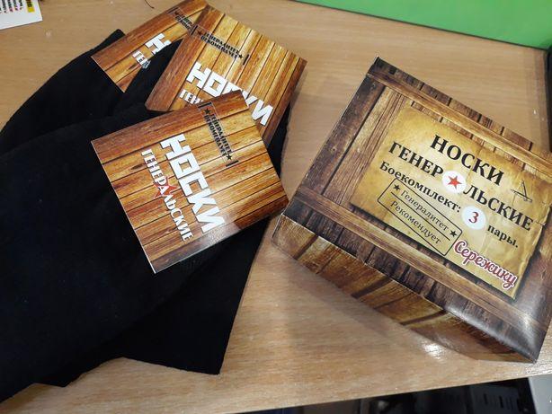 Носки 3 пары набор подарочный генеральский набор