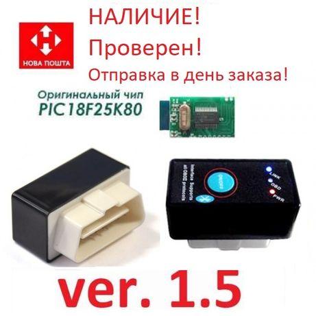 Сканер OBD2 ELM327 ver.1.5 PIC18F25K80 с кнопкой ON/OFF.