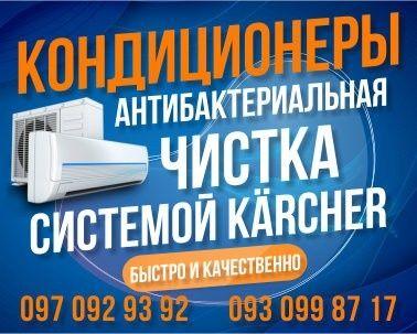 Профилактика и обслуживание кондиционеров