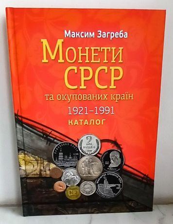 Твердый переплет каталог Монет СССР (1921-1991) Максим Загреба