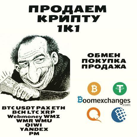Биткоин BTC Одесса обмен,вывод,пополнение криптовалют Usdt