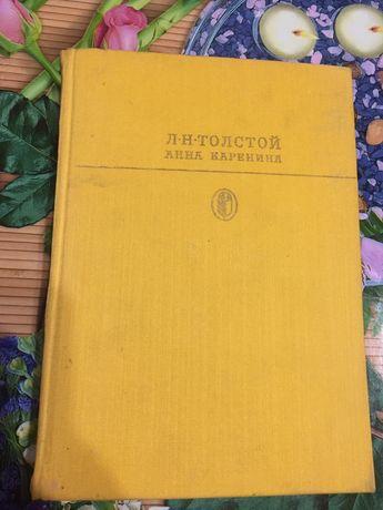 «Анна Каренина» Л.Толстой