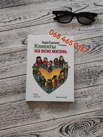Книга Клиенты на всю жизнь Карл Сьюэлл Твердый переплет