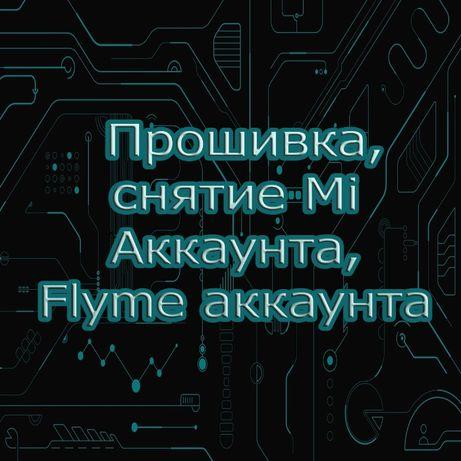 Прошивка, снятие Mi Аккаунта, google аккаунта, Flyme аккаунта.
