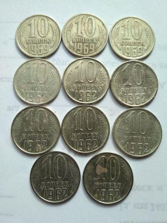10 коп. 1962, 1969 год. 11 шт.