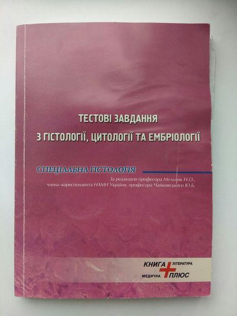 Тестові завдання з гістології, цитології та ембріології (спеціальна)