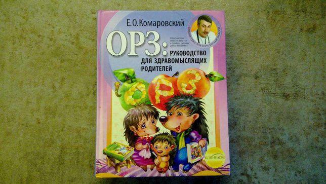 ОРЗ книга Комаровського