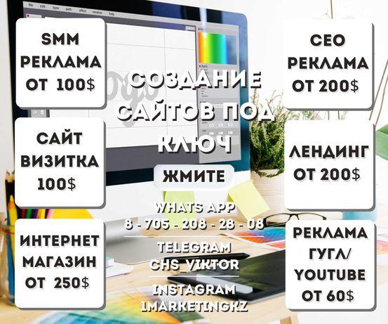 Дизайн Создам или Открою Сайт для Вас Настрою Гугл Рекламу под Ключ