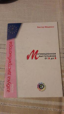 Мотивационное выступление от А до Я  Виктор Мищенко