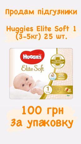 Памперси/Підгузники Huggies Elite Soft 1 (3-5кг) 25 шт.  100 грн за уп