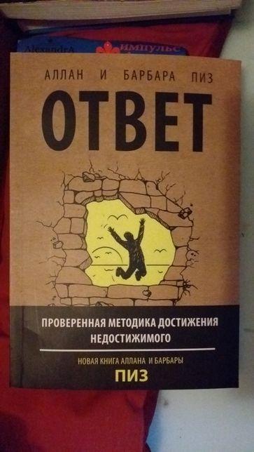 Книга пиз - ответ
