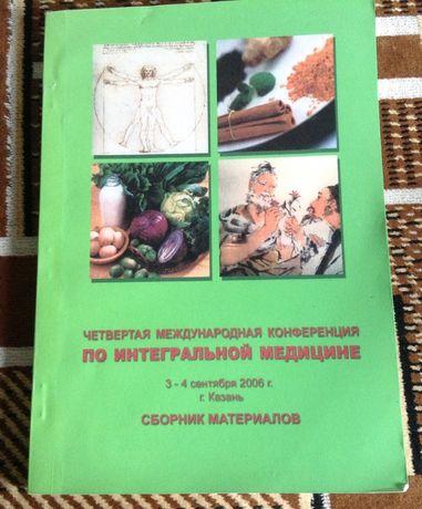 """""""Четвертая международная конференция по интегральной медицине""""Тяньши"""