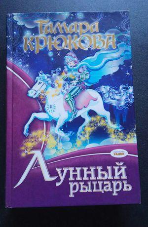 """Тамара Крюкова """"Лунный рыцарь"""""""