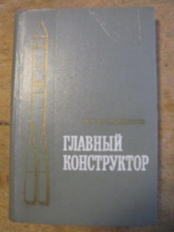Главный конструктор. Асташенков П.