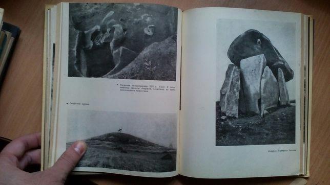 """Книга """"В поисках исчезнувших цивилизаций (1966 г.) б/у"""