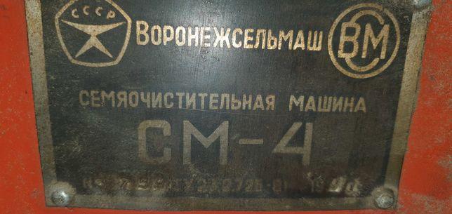 Зерноочистительная машина СМ4