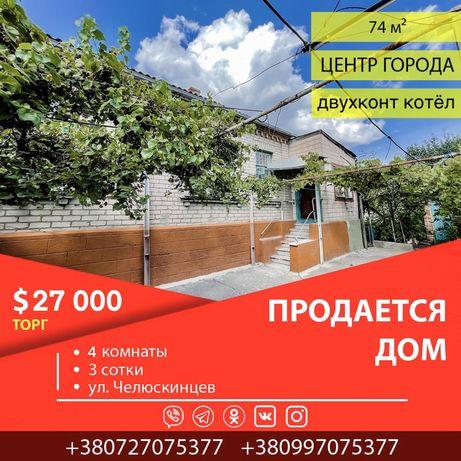 Продам добротный дом с ГОТОВЫМИ ДОКУМЕНТАМИ в ЦЕНТРЕ по ул Челюскинцев