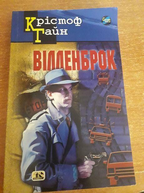 Крістоф Гайн Вілленброк