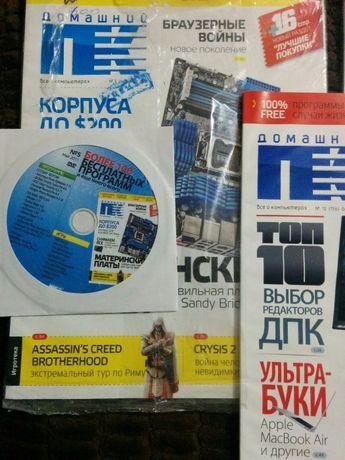 Домашний ПК. Компьютерный журнал. С диском и без. Разные номера.