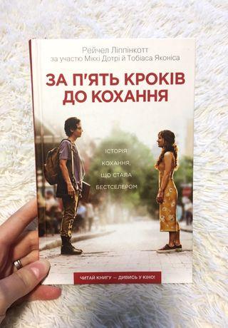 За п'ять кроків до кохання Рейчел Ліппінкотт