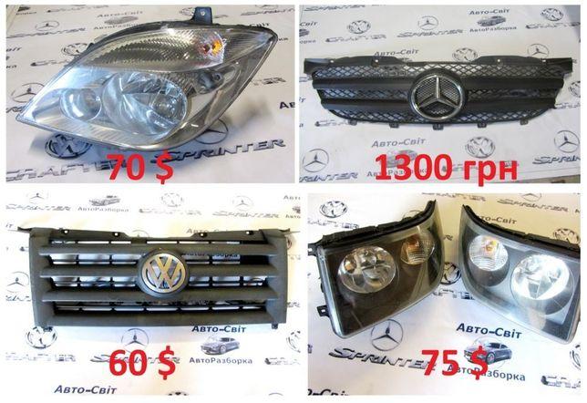 Фара Решетка Радиатора Решітка Mercedes Sprinter 906 Crafter Крафтер
