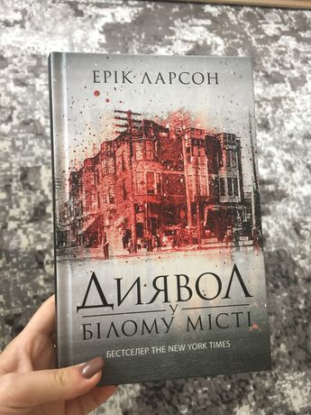 Ерік Ларсон, Диявол у Білому місті, книга
