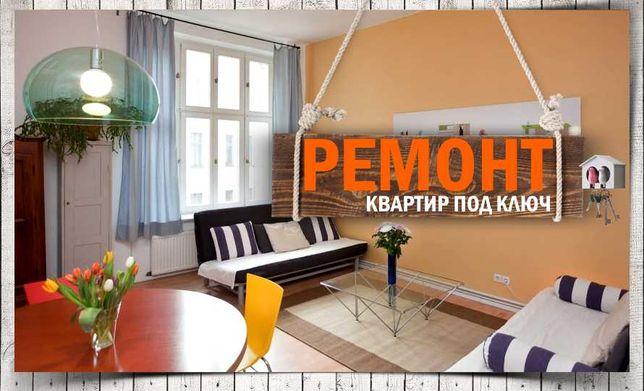 Ремонт квартир, домов и офисов под ключ! Качественно и не дорого!