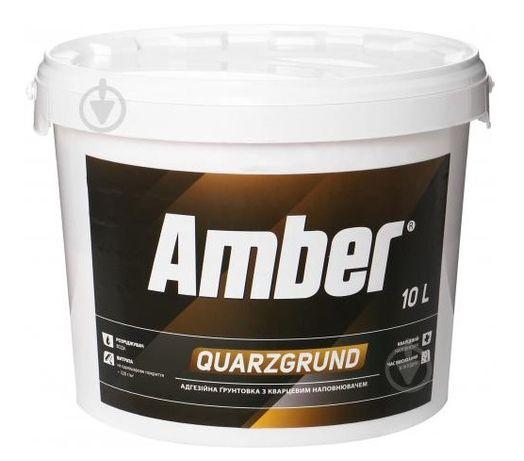 Ґрунтовка адгезійна Amber Quarzgrund 10 л