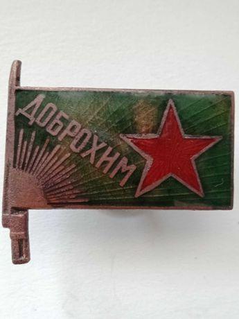 """Знак""""ДОБРОХИМ"""".1924-1925г.г."""