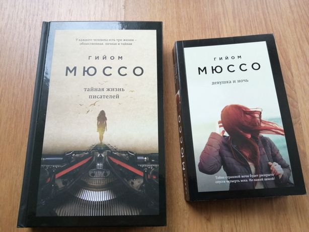Гийом Мюссо 2 новых книги французский детектив любовный