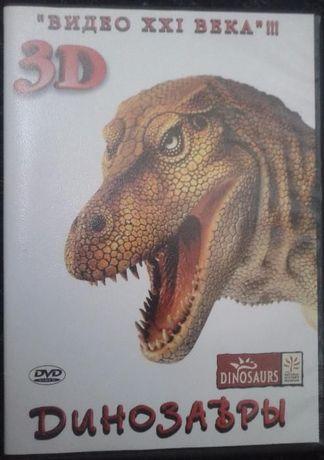 DVD Динозавры 3D новый диск