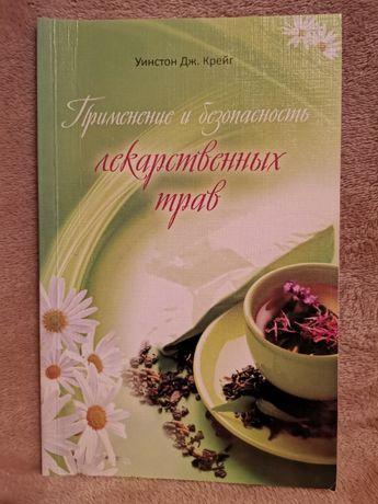 Применение и безопасность распространенных лекарственных трав и чаев