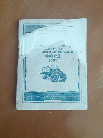 "Ретро авто книга 1946г. ""Инструкция водителю автомобиля ФОРД 2G8T"