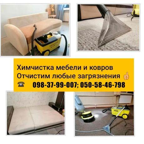 Химчистка чистка матрасов,ковров,диванов,мягкой мебели,кресел,стульев