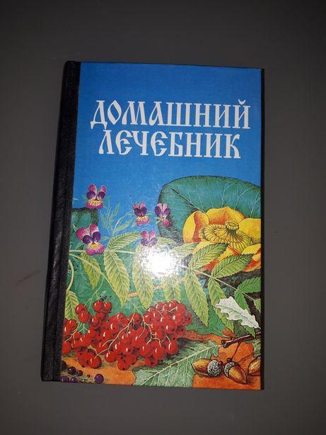 Домашний лечебник.