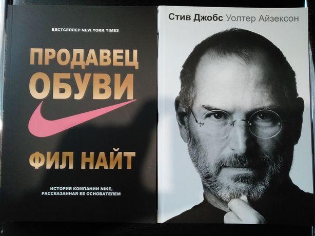 У. Айзексон / Стив Джобс . Ф. Найт / Продавец обуви .
