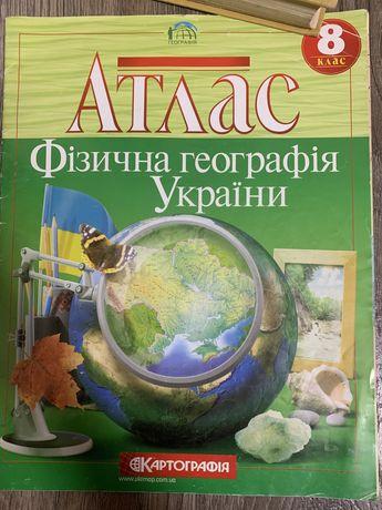 Атлас Физическая география Украины 8 класс