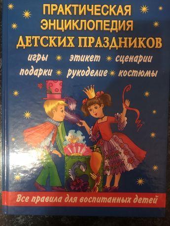 Новая практическая энциклопедия детских праздников