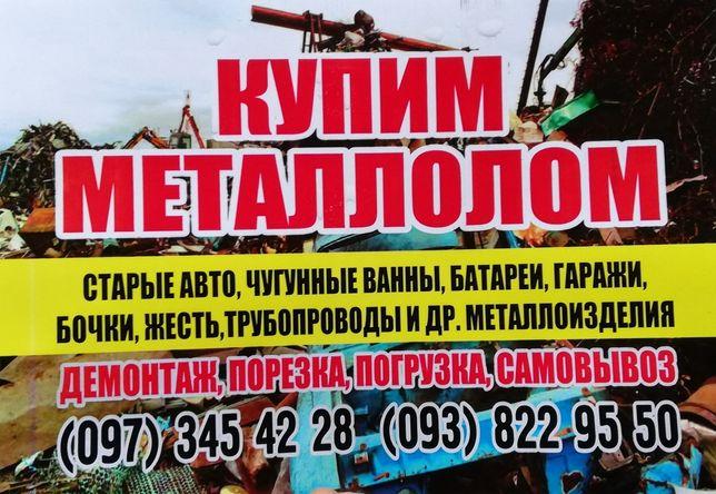 Куплю металлолом,черный и цветной,хлам,лом, металл, железо