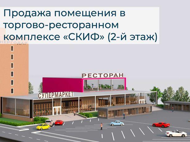 Продажа помещения в торгово-ресторанном комплексе Энергодар (2-й этаж)