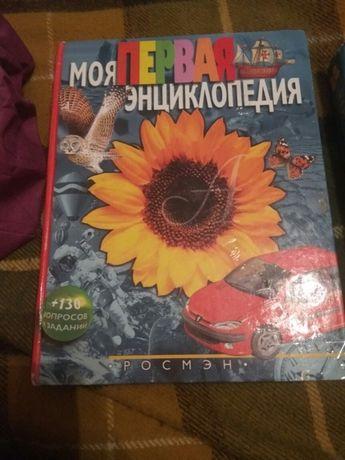 Энциклопедии детские и взрослые