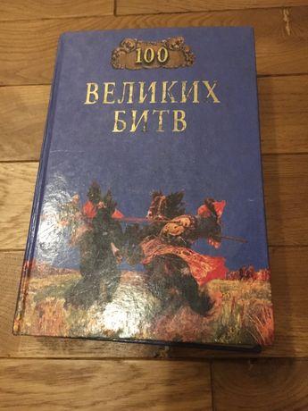 Книга 100 великих битв Мячин А.Н