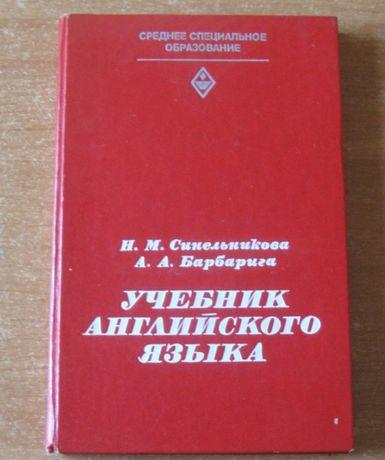 Учебник Английского языка.Н.М. Синельникова. А.А. Барбарига.