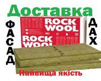 Мінеральна вата фасадна ROCKWOOL FRONTROCK SUPER/MAX E/Мінвата80100150