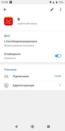 Телеграм канал ціна- топ